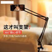 懶人支架床頭手機架直播桌面固定創意多功能通用平板iPad支架 QG6892『優童屋』