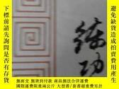 二手書博民逛書店罕見練功十八法+練功十八法【包皮】2冊和售Y19658 上海教育