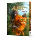 貓戰士首部曲之5危險小徑(十週年紀念版)