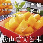 【果之蔬-全省免運】屏東枋山香甜愛文芒果X1箱(12顆/箱 每箱約4.5斤±10%含箱重 )