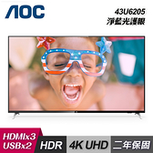 【AOC】43型 4K HDR 聯網液晶顯示器 + 視訊盒 43U6205(含運無安裝)