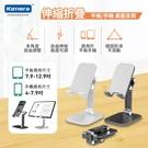 一體式伸縮摺疊 | 手機/平板桌面支架 (S5)