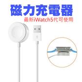 支援5代 蘋果 Apple Watch 1 2 3 4 代 Series 5 磁力充電線 iWatch 手錶 磁吸 無線 充電線 副廠 充電器