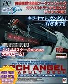 10月預收 免運 玩具e哥 MH限定 RM 機動戰士鋼彈SEED 1/144 HG大天使號 彈射甲板 代理83146