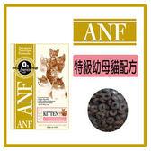 ANF 特級幼母貓配方 7.5KG(A072A03)