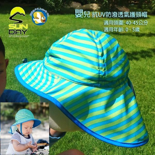 [開發票 美國 Sunday Afternoons ]  寶寶 抗UV防潑透氣護頸帽 藍綠條紋; 蝴蝶魚戶外