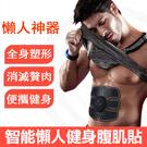 EMS爆款智能懶人健身腹肌貼(電池款)