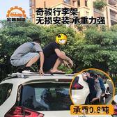 2018款日產新奇駿行李架14款奇駿汽車用品車頂架改裝裝飾配件專用 晴光小語