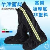 高筒防雨鞋套加厚耐磨底防滑腳套雨天防水成人男女騎行防護鞋套 童趣屋