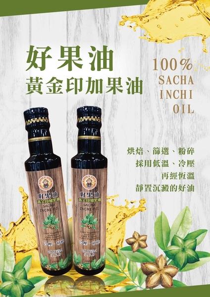 【米歐】 好果油 黃金印加果油(260ml/瓶)x1罐_素魚油