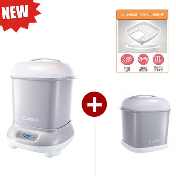 康貝 Combi Pro 360高效消毒烘乾鍋(寧靜灰)+ Pro 360奶瓶保管箱