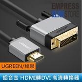 【妃航】Ugreen/綠聯 HD128 3米 24K/鍍金/鋁合金 HDMI 轉 DVI 高畫質 圓線 連接線/傳輸線