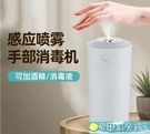 消毒噴霧器 疫情防疫自動感應洗手機智慧手部室內消毒機器酒精消毒液噴霧霧化 快速出貨