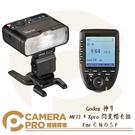 ◎相機專家◎ Godox 神牛 MF12 微距攝影閃光燈 + Xpro 發射器 單燈套組 近攝 牙醫 For C N O S F 公司貨