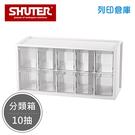 SHUTER 樹德 A9-510 小幫手零件分類箱 白色 10抽 (個)