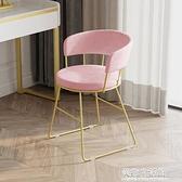 化妝凳 北歐輕奢梳妝凳化妝椅網紅ins椅子女生可愛臥室凳子簡約靠背椅 美物生活館