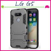 LG G5 H830 鎧甲系列保護殼 自帶支架 變形盔甲手機殼 二合一手機套 全包款保護套 鋼鐵俠外殼