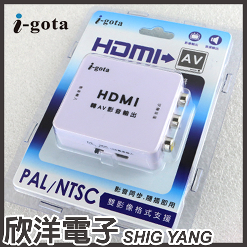 i-gota HDMI 轉 RCA 影音轉換器 (HDMI-RCA) 支援 PAL/NTSC 影像格式