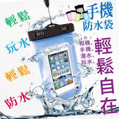 手機防水袋 【PCI012】手機 防水 防塵 智能密封 收納女王