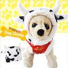 寵物衣│奶牛帽子變身寵物服裝.秋冬保暖....