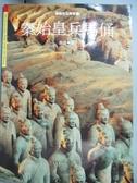 【書寶二手書T3/歷史_QEH】秦始皇兵馬俑_張濤
