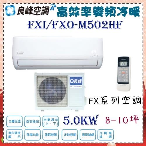 【良峰空調】5.0KW 8-10坪 一對一 變頻冷暖空調 藍波防鏽《FXI/FXO-M502HF》主機板7年壓縮機10年保固