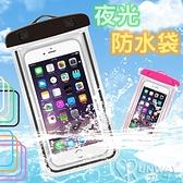 新款夜光 發光衝浪保護套掛繩手機防水袋 潛水袋 防水套 6.5吋以下手機通用