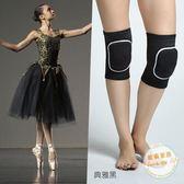 護具兒童舞蹈護膝運動防摔膝蓋跪地加厚海綿瑜伽輪滑跳舞專用女護具