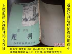 二手書博民逛書店罕見運河【2-----1層】館藏Y16095 澄明著 大中國圖書