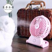 電風扇噴霧可充電辦公室桌小型空調電風扇迷你USB學生宿舍制冷神器靜音 雙12快速出貨八折