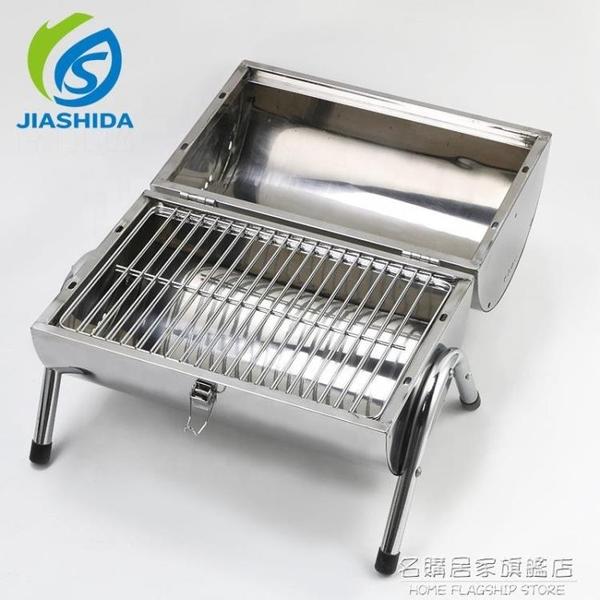 小型家用燒烤架折疊便攜式車載戶外野外木炭加厚不銹鋼燒烤爐圓形 NMS名購新品