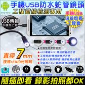 監視器 蛇管檢修工程寶 6顆LED照明燈 細軟管可彎 手機隨插即用 可錄影/拍照 台灣安防
