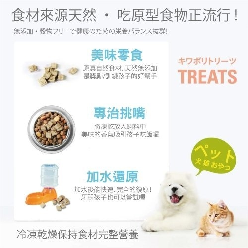 *WANG* 寵鮮食《冷凍熟成犬貓零食-雞心40g》凍乾零食 可常溫保存 無其他添加物