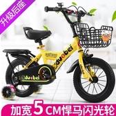兒童腳踏車新品兒童自行車2-3-6歲小孩子男女童車1214寸16寸18寸腳踏車