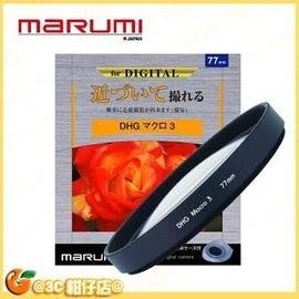 Marumi DHG MACRO NO.3 +3 Close Up 77mm 多層鍍膜 近攝鏡 近拍鏡 近攝鏡片 彩宣公司貨