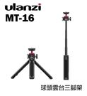 【EC數位】Ulanzi MT-16 球頭雲台三腳架 升級款延長中柱 自拍杆 長度可調 直播 自拍 Vlog