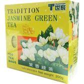 [奇奇文具] 【世家 茉香綠茶】世家 茉香綠茶茶包(外衣) (100入/盒)