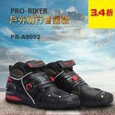 【尋寶趣】風火輪 Speed 短靴 賽車靴 防摔靴 重機靴 賽車鞋 非MENAT 防撞 PB-A9002