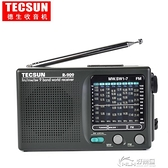 德生R-909老人收音機小型全波段新款便攜式fm廣播半導體復古老式 好樂匯