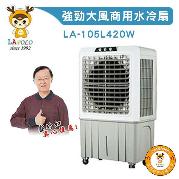 LAPOLO 商業用 大型移動式水冷扇105L 另售40L/60L/80L 高效降溫結省電費