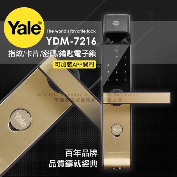 Yale耶魯 熱感應觸控指紋/卡片/密碼/鑰匙智能電子門鎖YDM-7216(附基本安裝)
