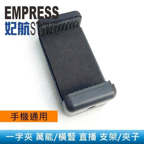 【妃航】一字 55-85mm 直式/橫式 雲台/夾子/夾式/手機夾/自拍夾 手機架/固定架/平衡架 直播