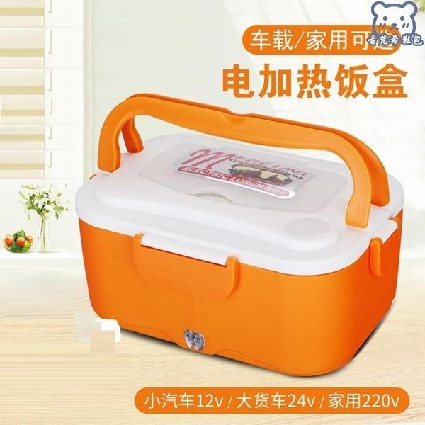 插電便當盒 可插電加熱不銹鋼飯盒迷你保溫熱飯神器家用車載電熱便當盒12V24V - 古梵希