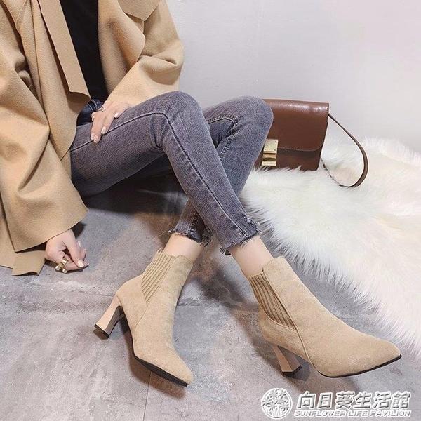高跟鞋2020新款短靴女春秋單靴尖頭中跟鞋女靴子時尚網紅小跟裸靴『向日葵生活館』