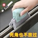 窗戶門窗縫隙溝槽 凹槽清潔刷窗槽清潔工具家用窗 縫刷清理死角刷子
