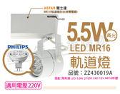 PHILIPS飛利浦 純淨光 LED 5.5W 2700K 24度 220V 可調式 白鐵 MR16軌道燈 _ ZZ430019A
