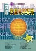 二手書博民逛書店 《認識房屋稅與契稅 = Land & house》 R2Y ISBN:9576487080│陳銘福編著