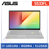 ASUS S533FL-0088W10510U 15.6吋 【0利率】 筆電 (i7-10510U/8GDR4/512SSD/W10)