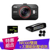 FLYone NR300雙鏡(+送32G+胎壓偵測器)雙SONY 雙1080P鏡頭 高畫質前後雙鏡頭行車記錄器【FLYone泓愷】