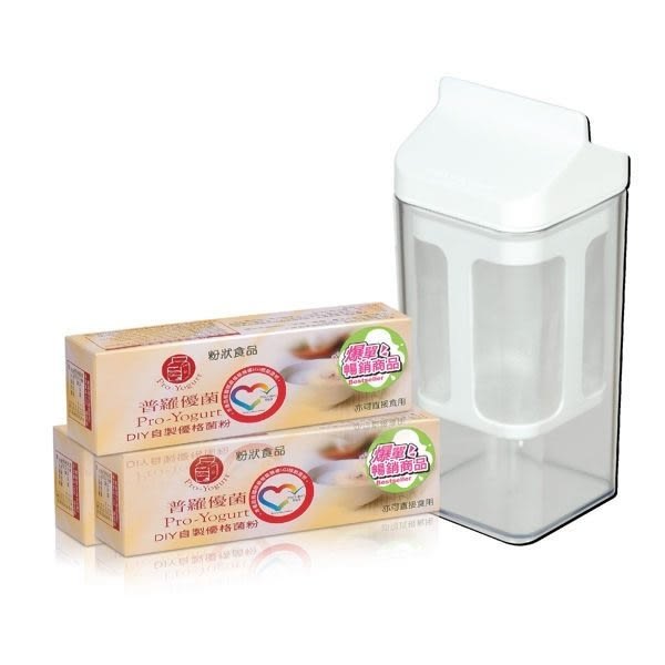 普羅生技~優格菌12包/盒x3盒+優格乳酪盒1000ml/個x1個 ~特惠中~